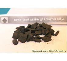 Щебень шунгитовый для очистки воды. 300 грамм